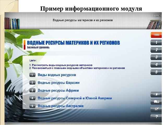 Пример информационного модуля *