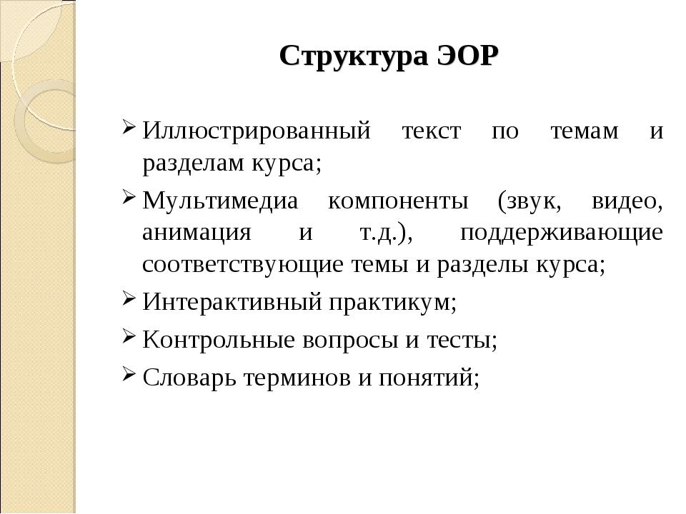 Структура ЭОР Иллюстрированный текст по темам и разделам курса; Мультимедиа к...