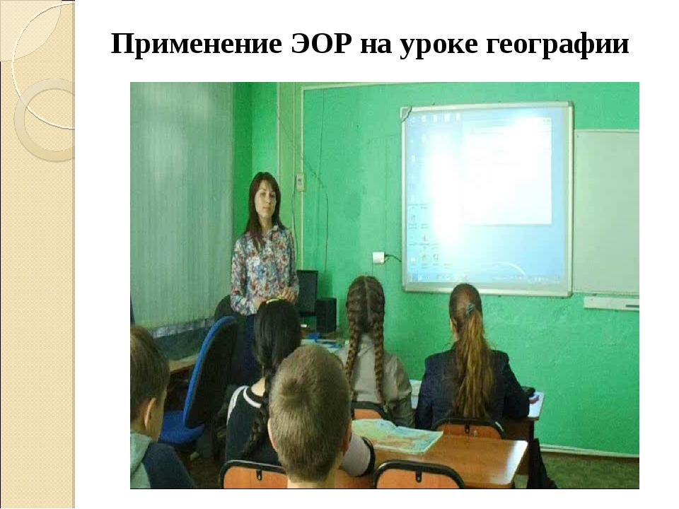 Применение ЭОР на уроке географии