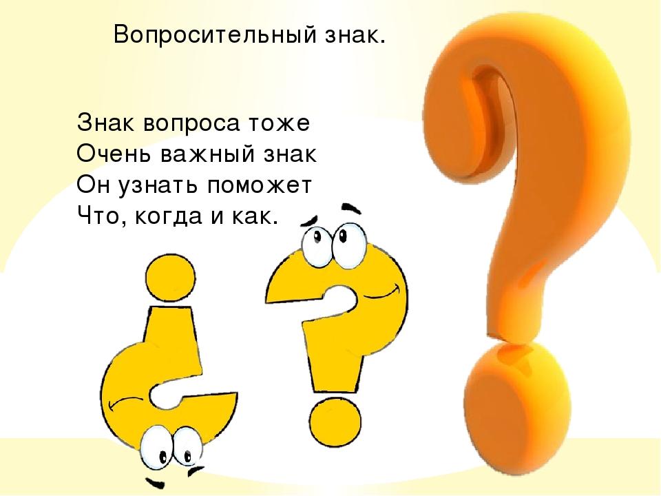 Вопросительный знак. Знак вопроса тоже Очень важный знак Он узнать поможет Чт...