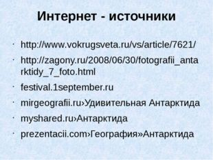 Интернет - источники http://www.vokrugsveta.ru/vs/article/7621/ http://zagony