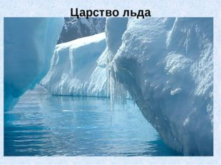 Царство льда