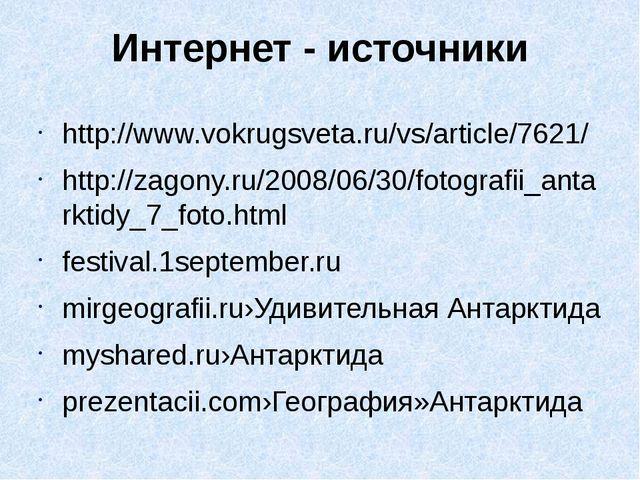 Интернет - источники http://www.vokrugsveta.ru/vs/article/7621/ http://zagony...