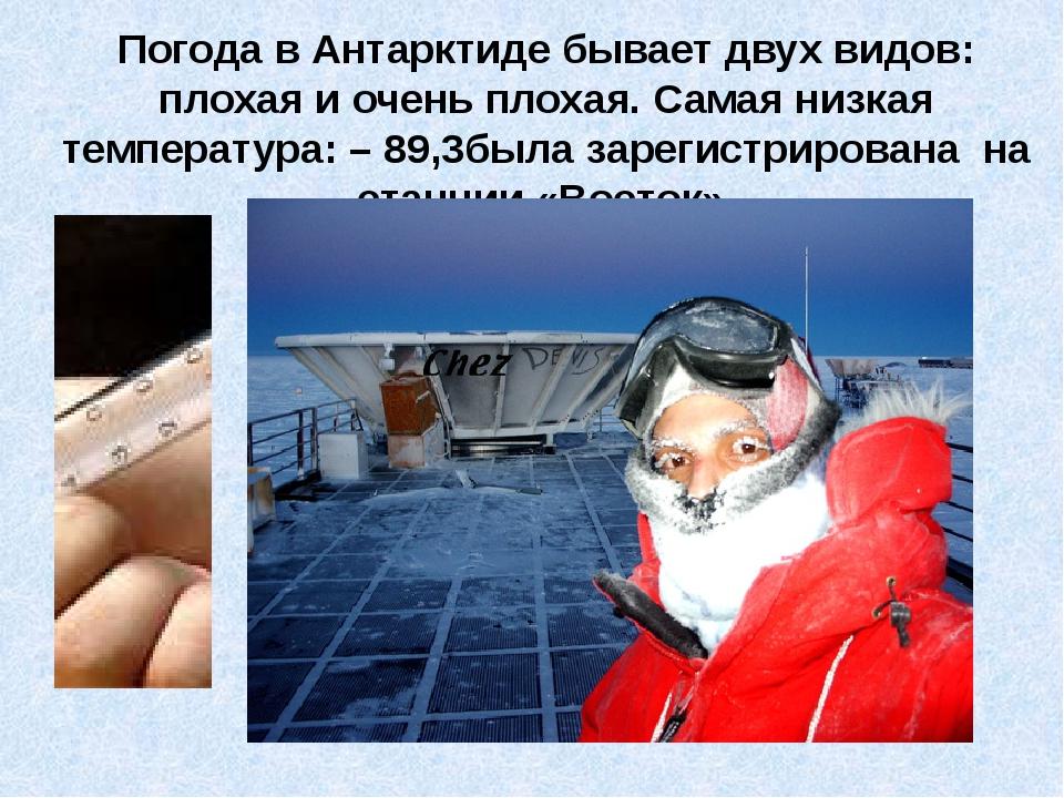 Погода в Антарктиде бывает двух видов: плохая и очень плохая. Самая низкая те...