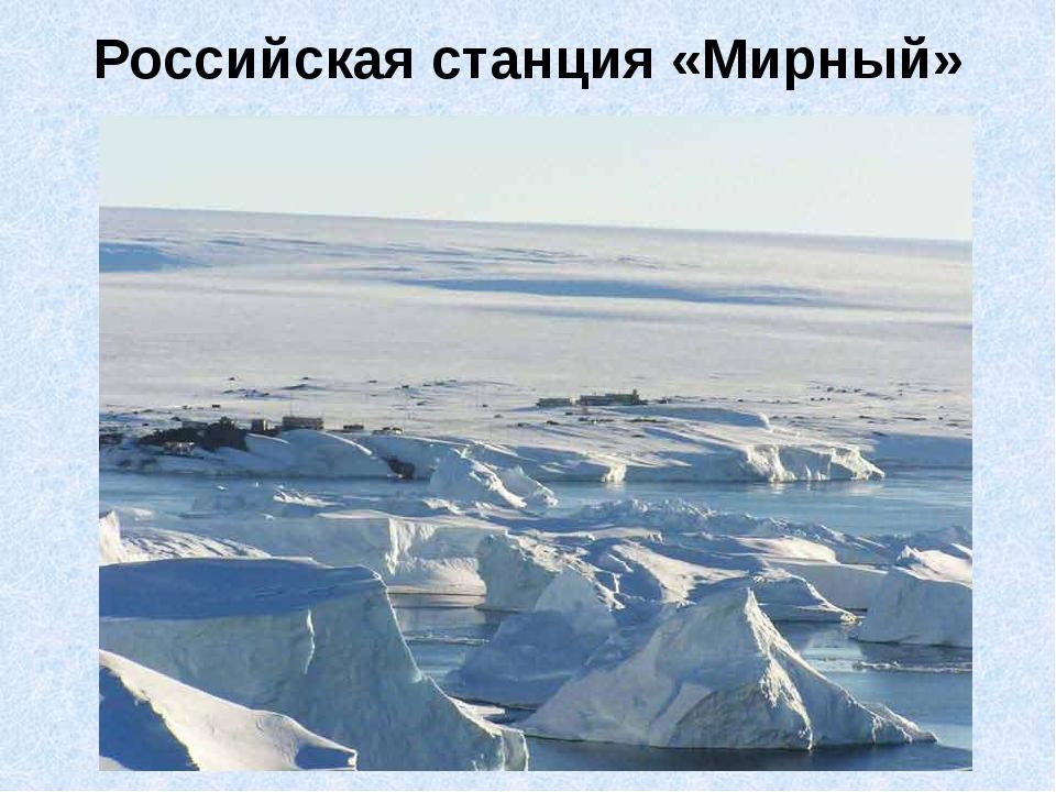 Российская станция «Мирный»
