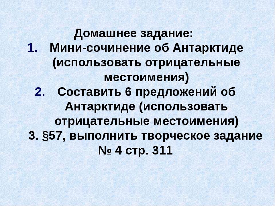 Домашнее задание: Мини-сочинение об Антарктиде (использовать отрицательные м...