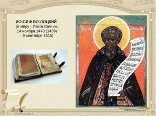 ИО́СИФ ВО́ЛОЦКИЙ (в миру- Ива́нСа́нин; 14 ноября 1440 (1439) - 9 сентября