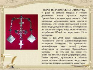 ВЕРИГИ ПРЕПОДОБНОГО ИОСИФА У раки со святыми мощами в особом деревянном киоте