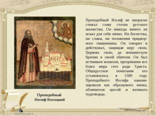 Преподобный Иосиф не напрасно стяжал славу столпа русского иночества. Он нико