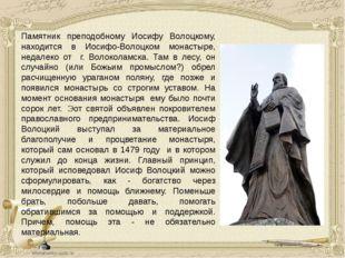 Памятник преподобному Иосифу Волоцкому, находится в Иосифо-Волоцком монастыре