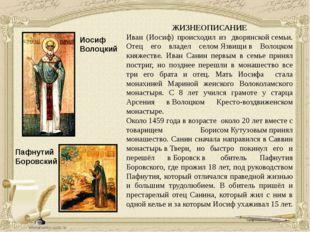 ЖИЗНЕОПИСАНИЕ Иван (Иосиф) происходил из дворянскойсемьи. Отец его владел с