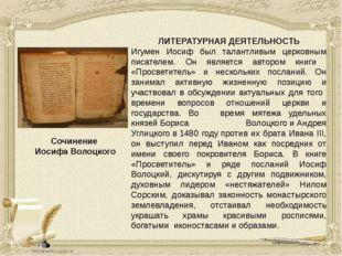ЛИТЕРАТУРНАЯ ДЕЯТЕЛЬНОСТЬ Игумен Иосиф был талантливым церковным писателем. О