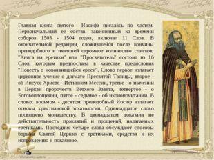 Главная книга святого Иосифа писалась по частям. Первоначальный ее состав, за