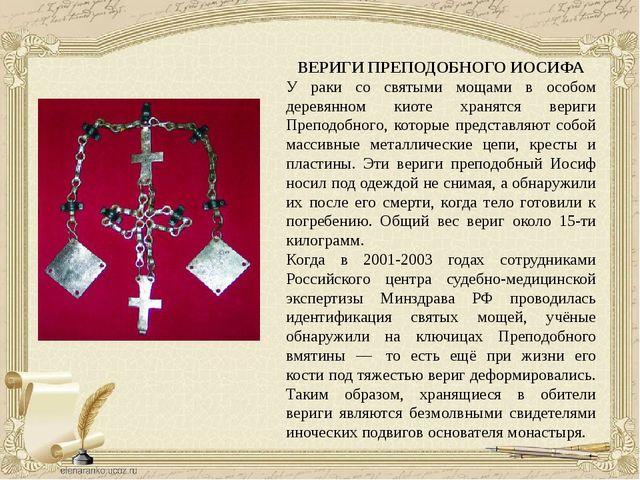 ВЕРИГИ ПРЕПОДОБНОГО ИОСИФА У раки со святыми мощами в особом деревянном киоте...