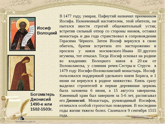 В1477 году, умирая, Пафнутий назначил преемником Иосифа. Назначенный настоят...