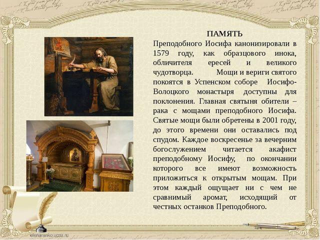ПАМЯТЬ Преподобного Иосифа канонизировали в 1579 году, как образцового инока,...
