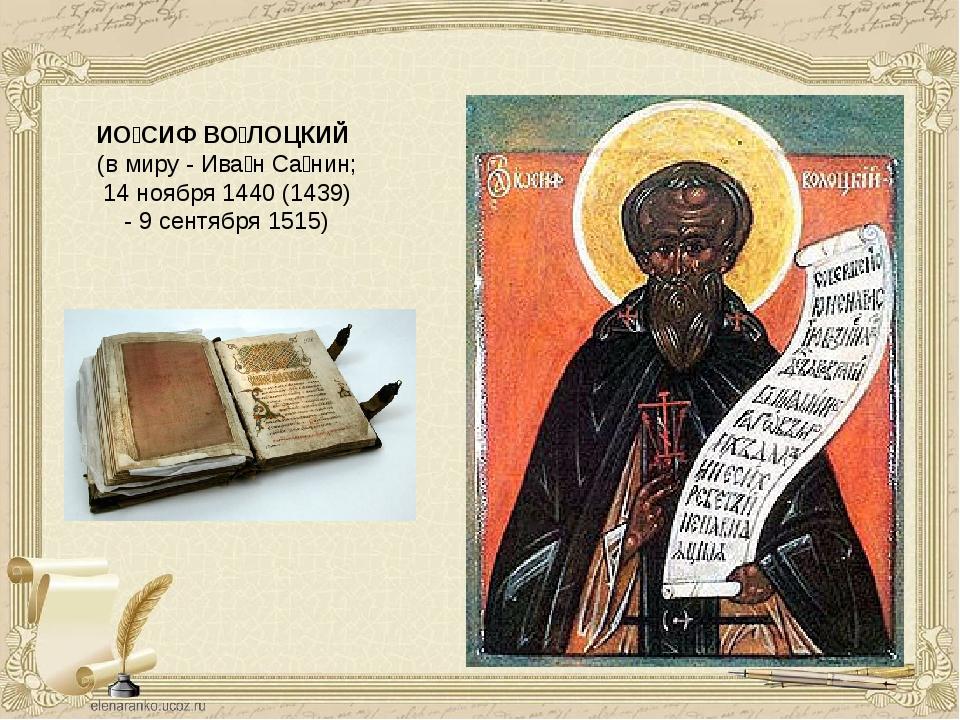 ИО́СИФ ВО́ЛОЦКИЙ (в миру- Ива́нСа́нин; 14 ноября 1440 (1439) - 9 сентября...