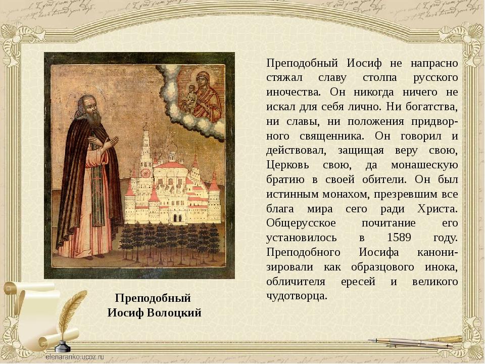 Преподобный Иосиф не напрасно стяжал славу столпа русского иночества. Он нико...