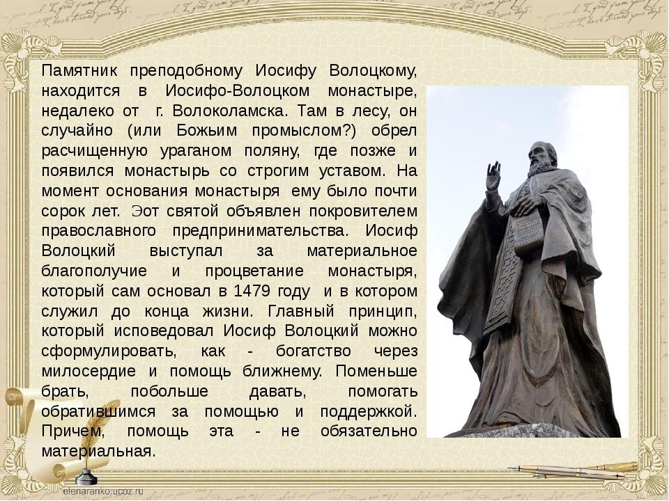 Памятник преподобному Иосифу Волоцкому, находится в Иосифо-Волоцком монастыре...