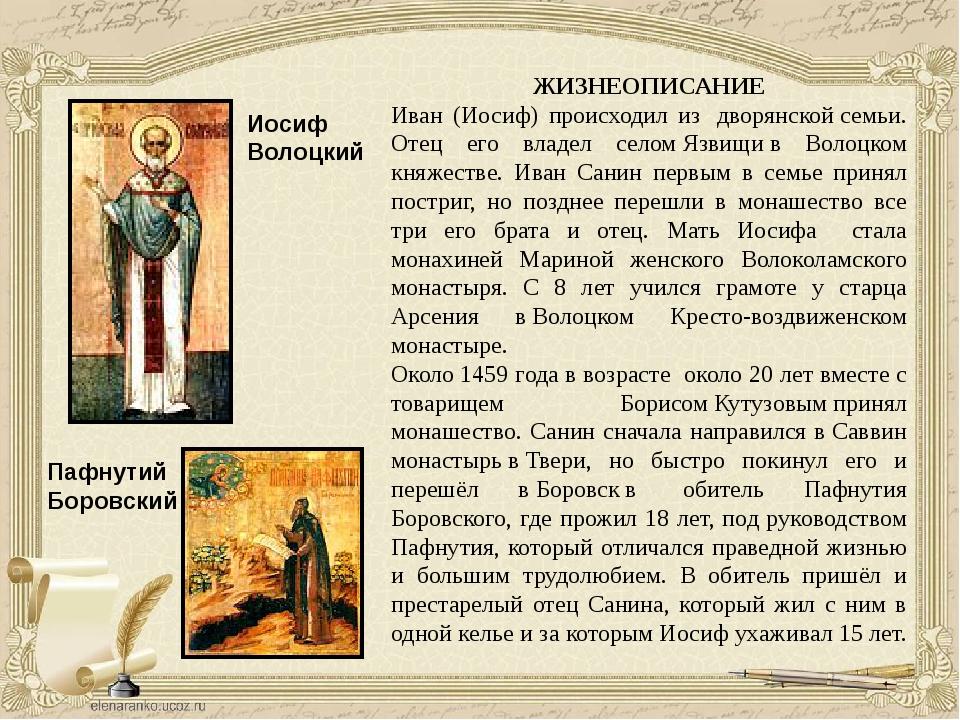 ЖИЗНЕОПИСАНИЕ Иван (Иосиф) происходил из дворянскойсемьи. Отец его владел с...