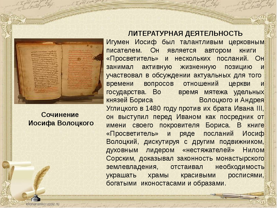 ЛИТЕРАТУРНАЯ ДЕЯТЕЛЬНОСТЬ Игумен Иосиф был талантливым церковным писателем. О...