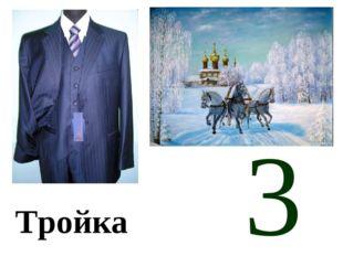 3 Тройка