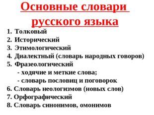 Основные словари русского языка Толковый Исторический Этимологический Диалект
