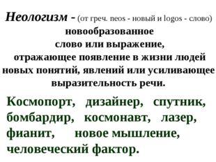 Неологизм - (от греч. neos - новый и logos - слово) новообразованное слово ил