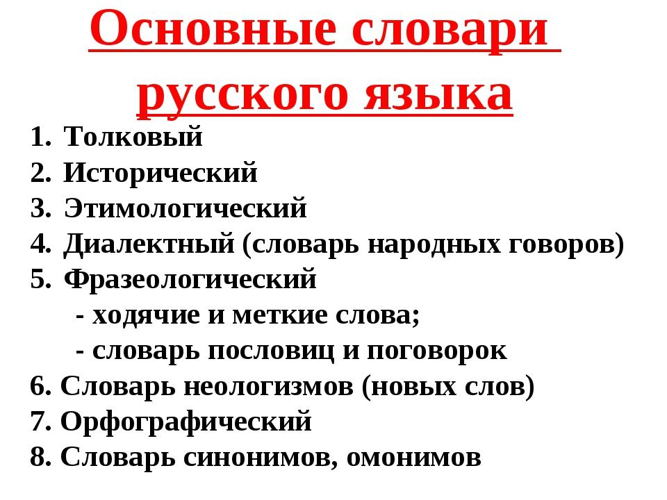 Основные словари русского языка Толковый Исторический Этимологический Диалект...