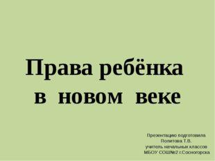 Права ребёнка в новом веке Презентацию подготовила Политова Т.В. учитель нача