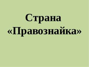 Страна «Правознайка»