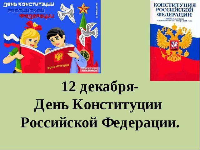 12 декабря- День Конституции Российской Федерации.