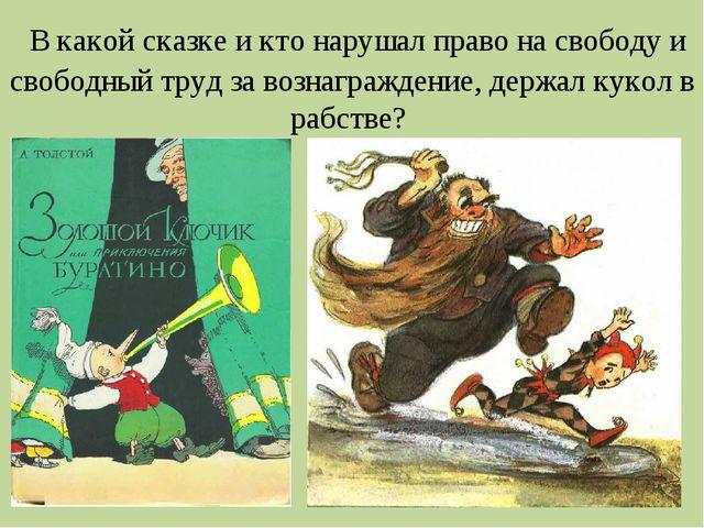 В какой сказке и кто нарушал право на свободу и свободный труд за вознагражд...