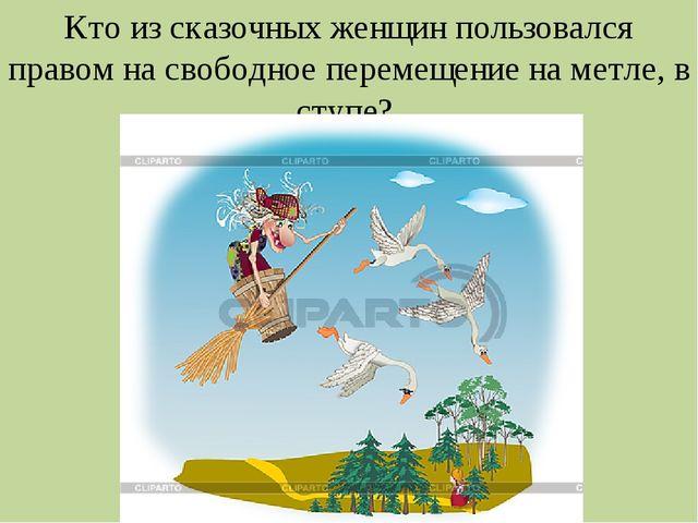 Кто из сказочных женщин пользовался правом на свободное перемещение на метле,...