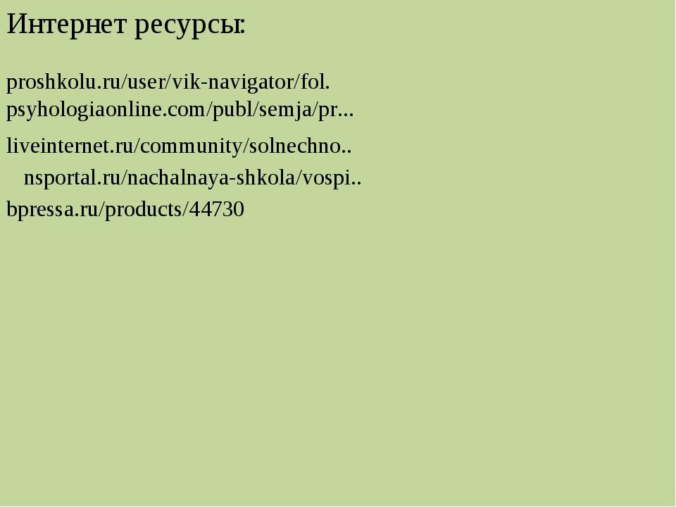 Интернет ресурсы: proshkolu.ru/user/vik-navigator/fol. psyhologiaonline.com/p...