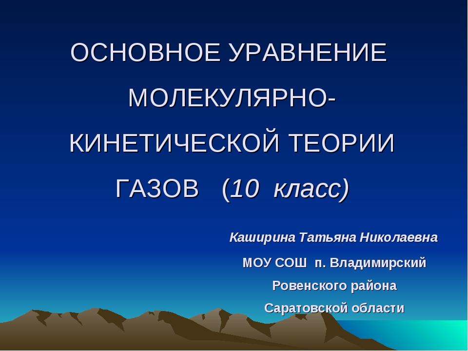 ОСНОВНОЕ УРАВНЕНИЕ МОЛЕКУЛЯРНО-КИНЕТИЧЕСКОЙ ТЕОРИИ ГАЗОВ (10 класс) Каширина...