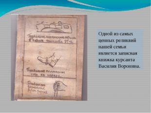 Одной из самых ценных реликвий нашей семьи является записная книжка курсанта