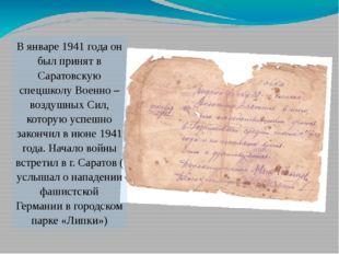 В январе 1941 года он был принят в Саратовскую спецшколу Военно – воздушных С