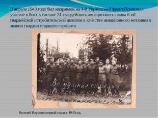 В апреле 1943 года был направлен на 4-й Украинский фронт.Принимал участие в б