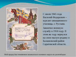С июля 1945 года Василий Федорович – курсант авиационного училища, г. Рустави