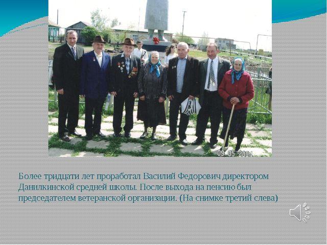 Более тридцати лет проработал Василий Федорович директором Данилкинской средн...