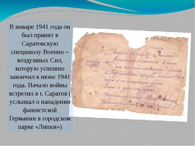 В январе 1941 года он был принят в Саратовскую спецшколу Военно – воздушных С...
