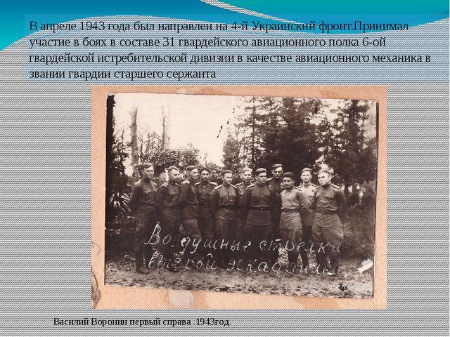 В апреле 1943 года был направлен на 4-й Украинский фронт.Принимал участие в б...