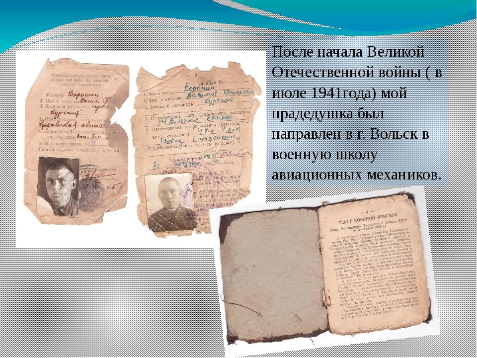 После начала Великой Отечественной войны ( в июле 1941года) мой прадедушка бы...