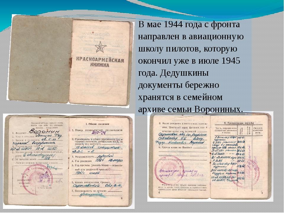 В мае 1944 года с фронта направлен в авиационную школу пилотов, которую оконч...
