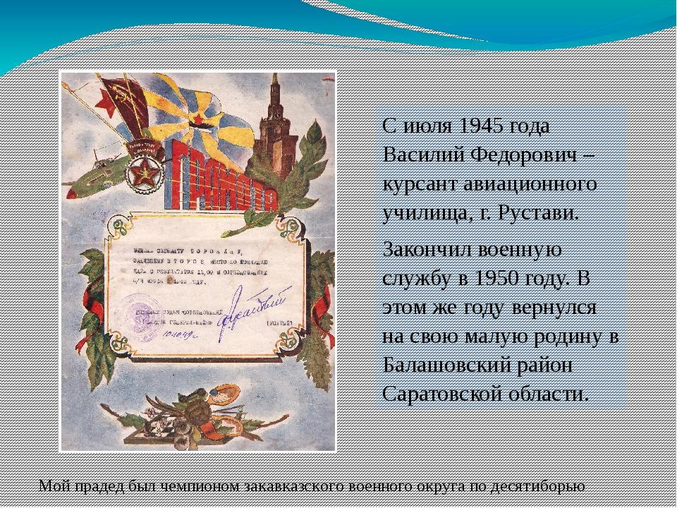 С июля 1945 года Василий Федорович – курсант авиационного училища, г. Рустави...