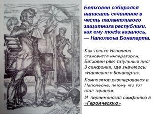 Как только Наполеон становится императором, Бетховен рвет титульный лист 3 си