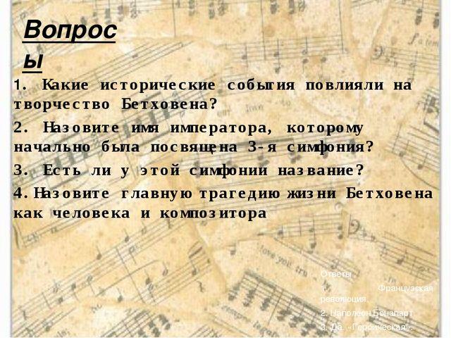 1. Какие исторические события повлияли на творчество Бетховена? 2. Назовите...