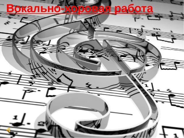 Вокально-хоровая работа