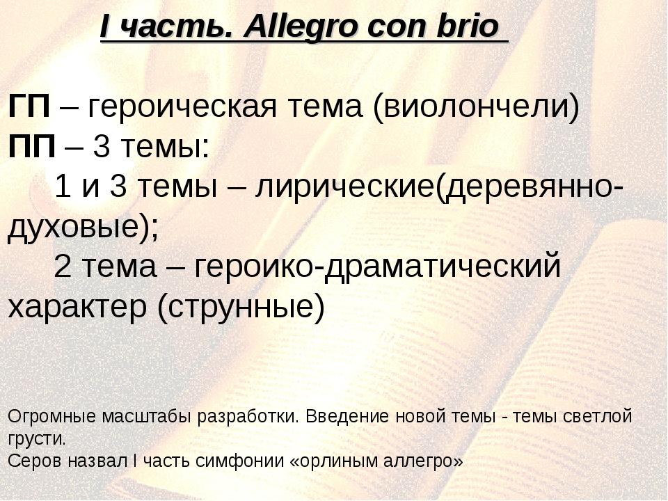 I часть. Allegro con brio ГП – героическая тема (виолончели) ПП – 3 темы: 1...